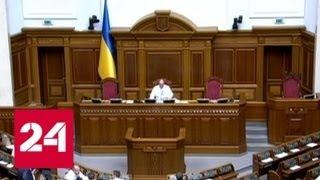 На Украине начинается новая избирательная кампания - Россия 24