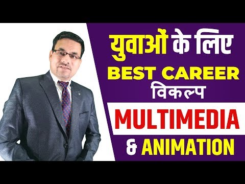 Career in Multimedia and animation after 12th | How to become a multimedia & animation experts