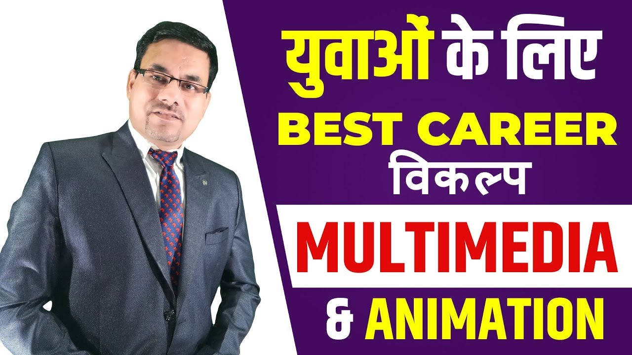 Career in Multimedia and animation in india | VFX | Animation course | Multimedia & Animation