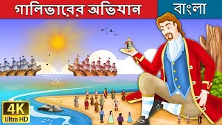 গালিভারের অভিযান | Gulliver's Travels in Bengali | Bangla Cartoon | Bengali Fairy Tales