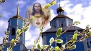 Вербное Воскресенье - Светлый Праздник!