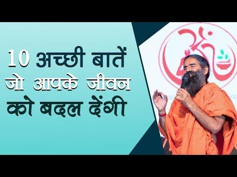 10 अच्छी बातें जो आपके जीवन को बदल देंगी | Swami Ramdev