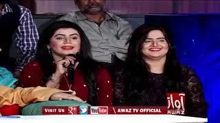 Awaz Comedy Club Eid  Day 02 17 06 2018 By Awaz TV