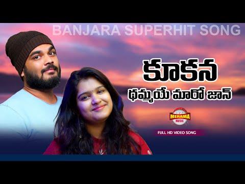 kukana-thammye-maro-jaan- -banjara-latest-song- -merama-music