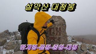 설악산 한계령휴게소에서 출발해 중청봉~대청봉까지 겨울 …