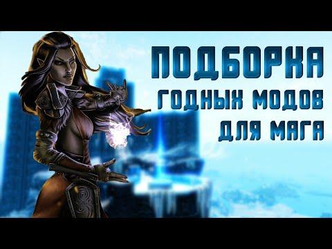 Лучшие моды для мага (Fix Edition) - Skyrim Mods