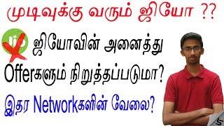 ஜியோவின் Offers முடக்கப்படுமா? | Jio Stopped ? Minimum Floor Pricing in Tamil | Tech Satire