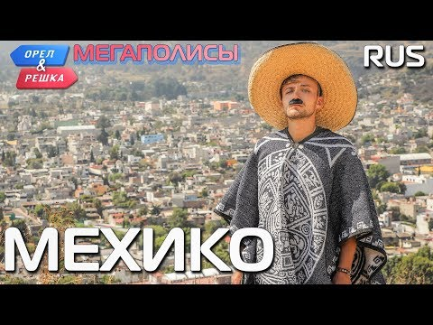 Мехико. Орёл и Решка. Мегаполисы. RUS