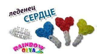 СЕРДЦЕ леденец из резинок на станке МОНСТР ТЭЙЛ | Heart Lollipop Charm Monster Tail