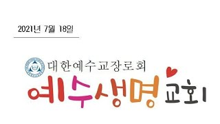 """21. 7. 18 주일예배 """"치마와 가죽옷&q…"""