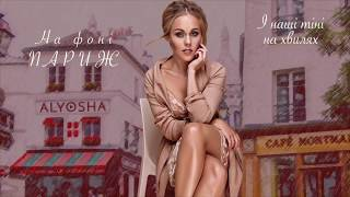 Alyosha - На Фоні Париж (lyric video)