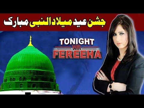 To Night With Fareeha - 1 December 2017 - Abb Takk