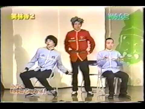 笑林寺2:WAGE コント【告白】