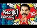 Jagathi Sreekumar Non Stop Comedy Scenes | Jagathi Comedy Collections | Best Comedy Scenes
