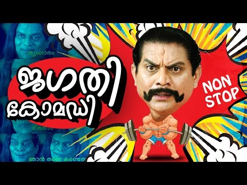 Jagathi Sreekumar Non Stop Comedy s  Jagathi Comedy Collections  Best Comedy s