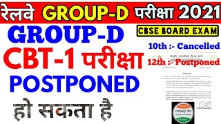 rrb Group d exam postponed हो सकता है || CBSE 10th Exam cancel || CBSE 12th Exam postponed official