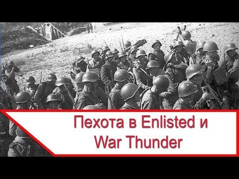 Пехота в Enlisted и War Thunder - какой она будет?