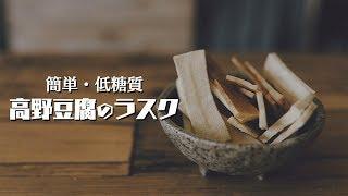 高野豆腐を消費したい。「高野豆腐のラスク」作り【糖質制限】Low-Carb freeze-dried tofu rusk