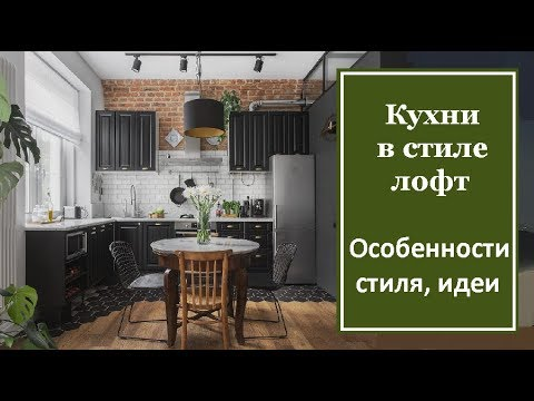 Кухня в стиле лофт. Особенности стиля