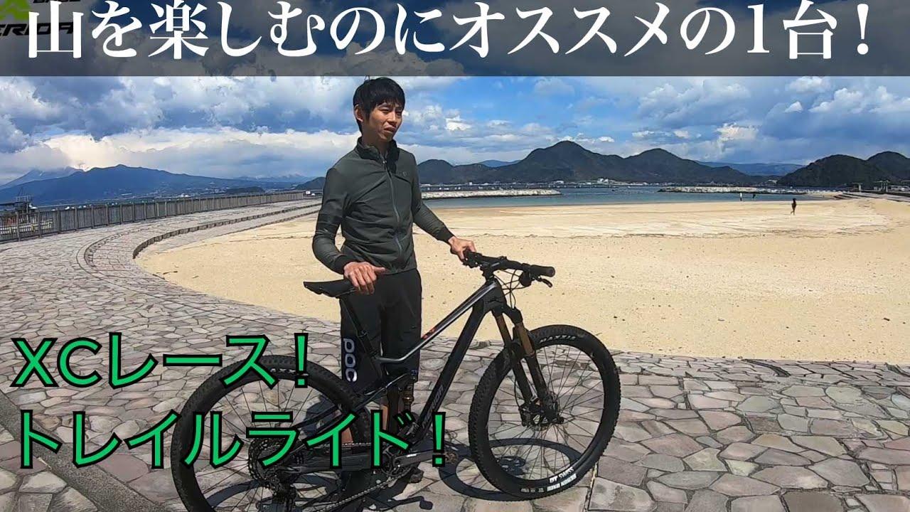 山を楽しむのにおススメの1台!MERIDA【ONE-TWENTY RC9.9000】