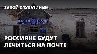 Россияне будут лечиться на почте. Запой с Туватиным