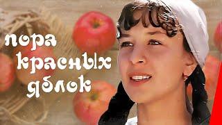 Пора красных яблок (1981) фильм