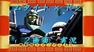 ガンダムバトルオペレーション Fsan マリーさんと共闘 山岳でルネサ~ンス(^^♪ thumbnail