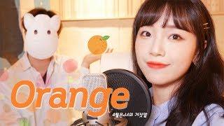 Download Lagu 「4월은 너의 거짓말ED / Orange - 7!!」 │Covered by 달마발 Darlim&Hamabal mp3