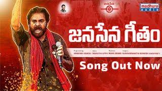 JanaSena Geetham Song   Pawan Kalyan   Naren Allam   Madhura Audio