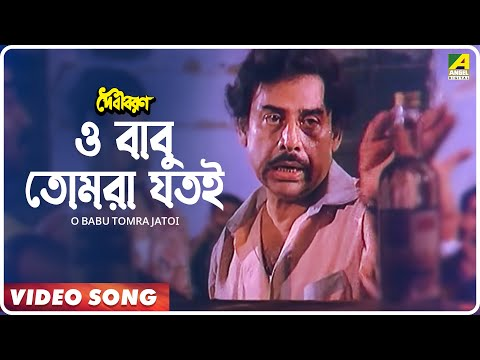 O Babu Tomra Jatoi   Debibaran   Bengali Movie Song   Kishore Kumar