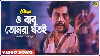 O Babu Tomra Jatoi | Debibaran | Bengali Movie Song | Kishore Kumar