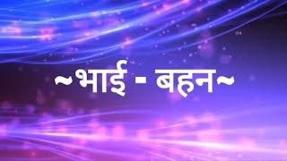 Suvichar - Bhai Behan  (Hindi Quotes)  सुविचार - भाई बहन  (अनमोल वचन - Anmol Vachan)