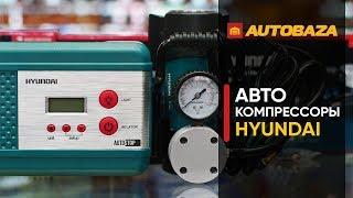 Автомобильные компрессоры Hyundai. Разновидность и ассортимент компрессоров.