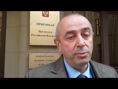 Николай Дижур - приёмная ПРЕЗИДЕНТА РФ.