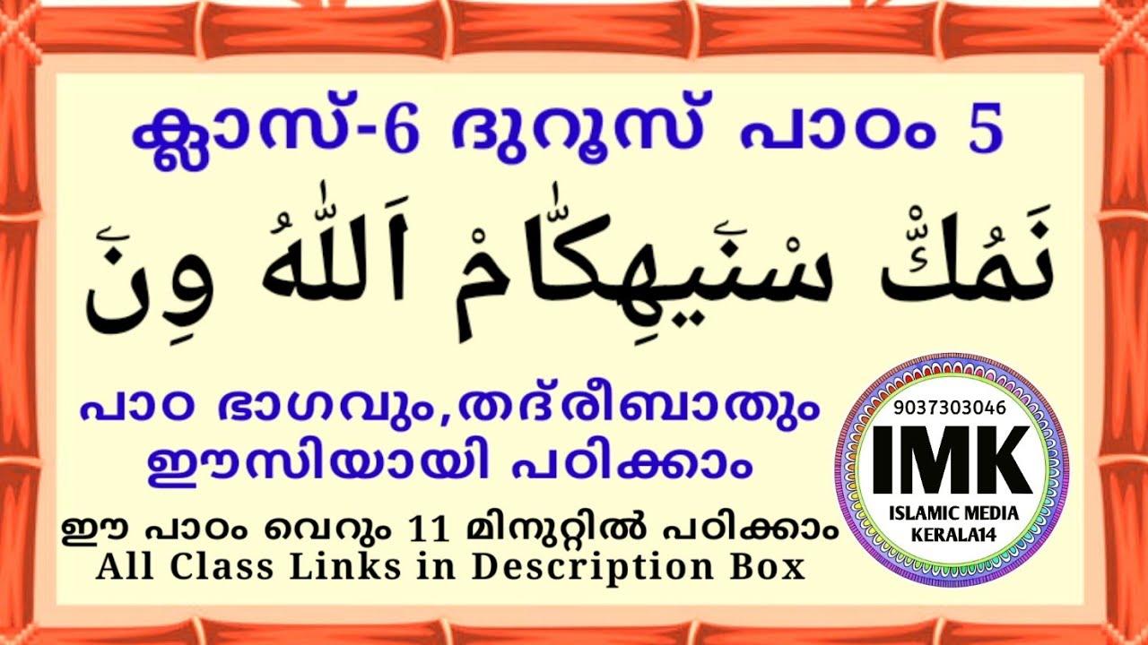 Download ക്ലാസ് 6 ദുറൂസ് പാഠം 5 Class 6 DUROOS Lesson 5 islamic media kerala14 online madrasa class 6