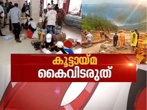 കണ്ണീർ താഴ്വരയായി കവളപ്പാറ | Kerala Rains | News Hour 11 Aug 2019