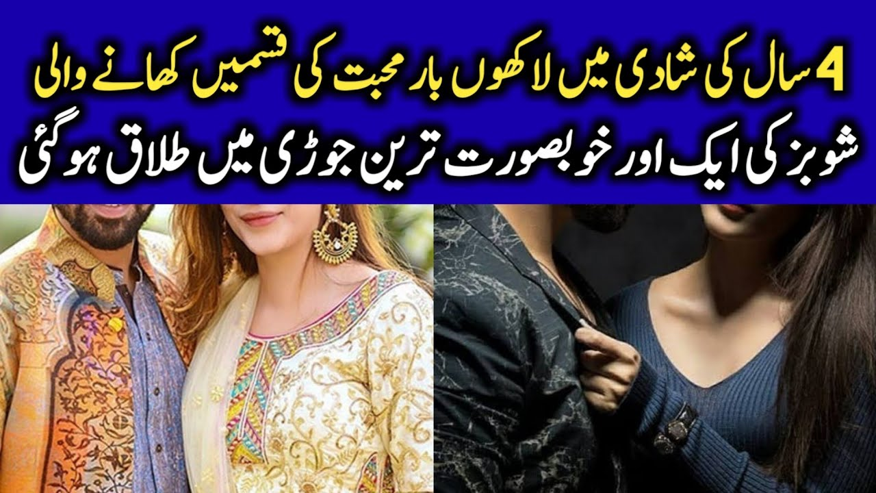 Most Beautiful Couple Urwa and Farhan Got Separated | CT1