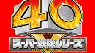 Super Sentai 40th Anniversary - Red Senshi Roll Call