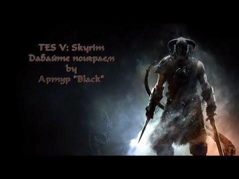 Skyrim Xbox One Dragonborn