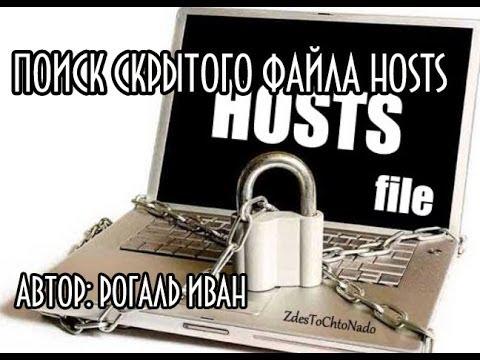 Как найти скрытый файл hosts