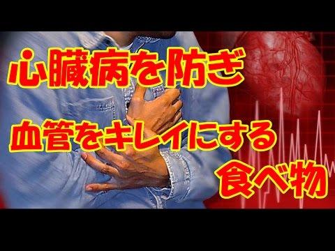 【衝撃】心臓発作を防止し血管をキレイにする食品!この食品を食すべし