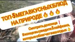 ТОП-5 МЕГА ВКУСНЫХ БЛЮД НА ПРИРОДЕ. ЛАЙФХАКИ НА ПРИРОДЕ