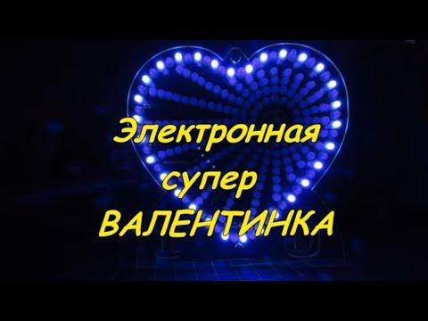 LED сердце, ночник, валентинка, подарок