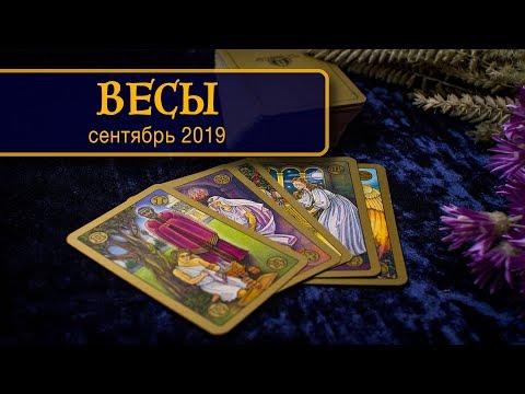 ВЕСЫ - ПОДРОБНЫЙ ТАРО-прогноз на СЕНТЯБРЬ 2019. Расклад на Таро.