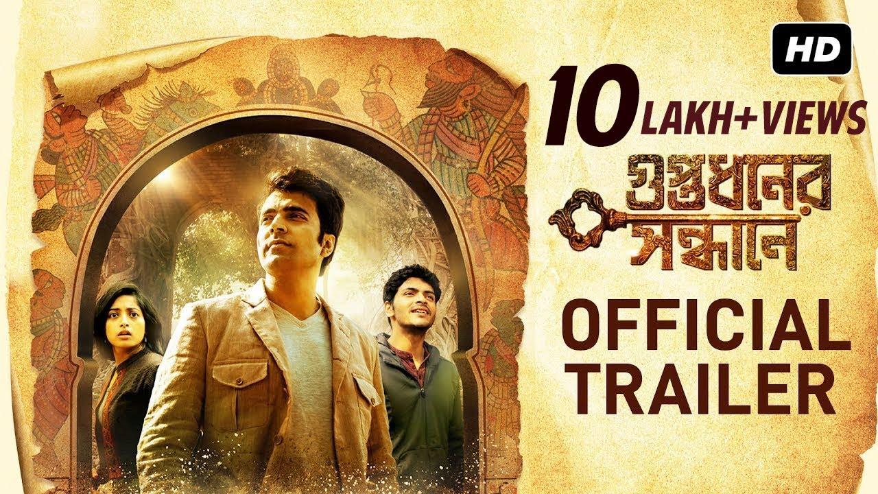 Download Guptodhoner Sondhane (গুপ্তধনের সন্ধানে)   Trailer   Abir   Arjun   Ishaa   Dhrubo Banerjee   SVF