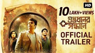 Guptodhoner Sondhane (গুপ্তধনের সন্ধানে) | Trailer | Abir | Arjun | Ishaa | Dhrubo Banerjee | SVF