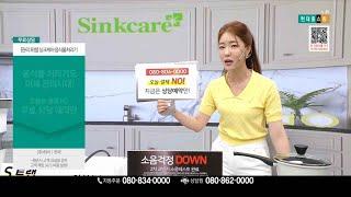 7월 22일 현대홈쇼핑+ 음식물처리기 방송 with 이…
