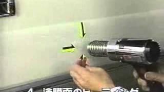 デントリペア 工具 デントール【その2/作業工程とポイント】 [6分6秒]
