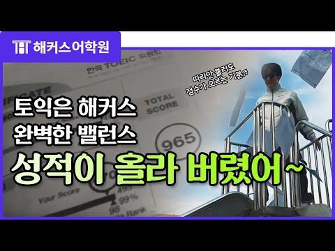 [1위 해커스 광고공모전] 영어성적 바꿔주는 해커스