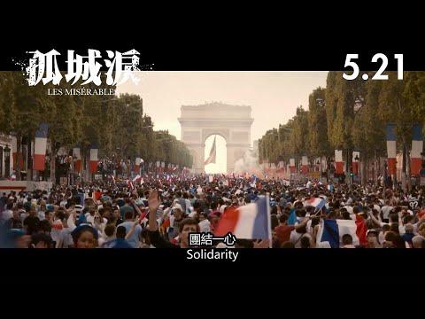 孤城淚 (Onyx版) (Les Misérables)電影預告